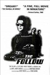 Слежка / The Follow