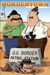 Приграничный город / Bordertown