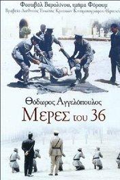 Дни 1936 года / Meres tou '36