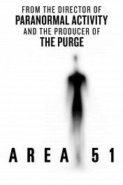 Зона 51 / Area 51