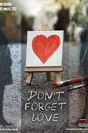 Любить нельзя забыть
