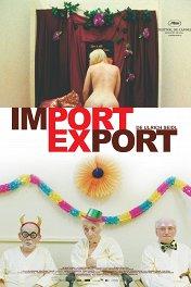 Импорт-экспорт / Import/Export