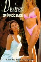 Желание невинности / Desires of Innocence