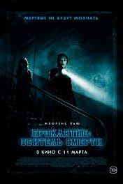 Проклятие: Обитель смерти / Malevolent