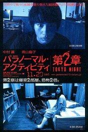 Паранормальное явление: Ночь в Токио / Paranômaru akutibiti: Dai-2-shô — Tokyo Night