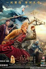 Царь обезьян: Начало легенды / Xi you ji zhi: Sun Wukong san da Baigu Jing