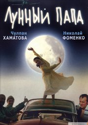 Постер Лунный папа