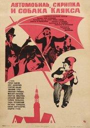 Постер Автомобиль, скрипка и собака Клякса