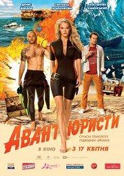 Постер Авантюристы