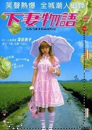 Постер Девочки-камикадзе