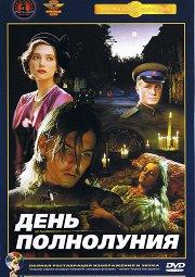 Постер День полнолуния