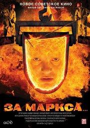 Постер За Маркса…