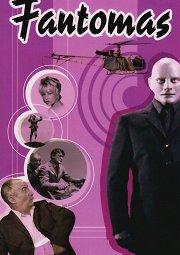 Постер Фантомас