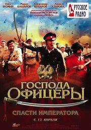 Постер Господа офицеры. Спасти императора