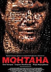Постер Монтана
