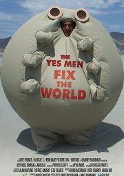 Постер Согласные на все исправляют мир
