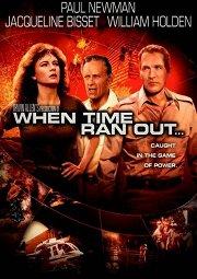 Постер Когда кончилось время