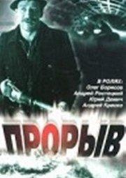 Постер Прорыв