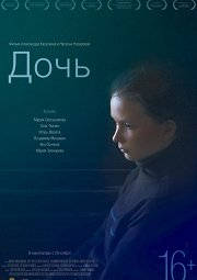 Постер Дочь