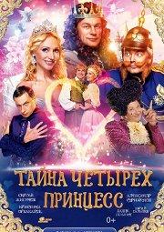 Постер Тайна четырех принцесс