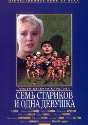 Постер Семь стариков и одна девушка