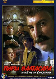 Постер Пиры Валтасара, или Ночь со Сталиным