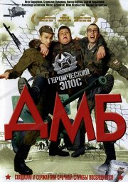 Постер ДМБ