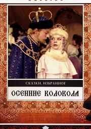 Постер Осенние колокола