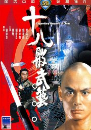Постер Легендарное оружие Китая
