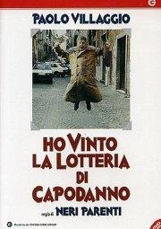 Постер Выигрыш в новогоднюю лотерею
