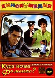 Постер Куда исчез Фоменко?