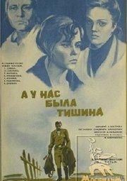 Постер А у нас была тишина