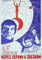 Постер Через тернии к звездам