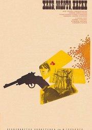 Постер Хлеб, золото, наган