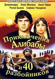 Постер Приключения Али-Бабы и сорока разбойников