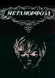 Постер Метаморфоза