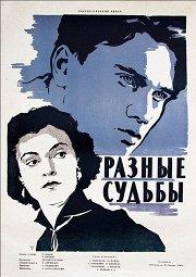 Постер Разные судьбы