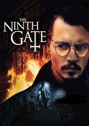Постер Девятые врата