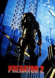 Постер Хищник-2