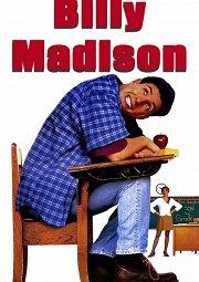 Постер Билли Мэдисон