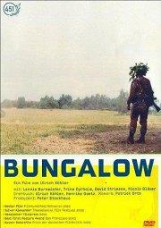Постер Бунгало