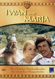 Постер Иван да Марья