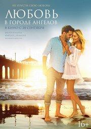 Постер Любовь в городе ангелов
