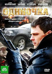 Постер Одиночка