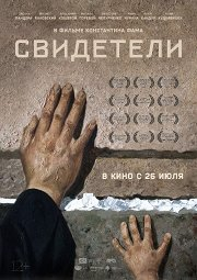 Постер Свидетели