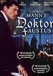 Постер Доктор Фаустус