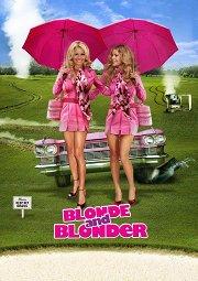 Постер Блондинка и блондинка