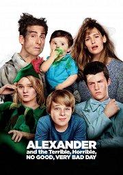 Постер Александр и ужасный, кошмарный, нехороший, очень плохой день
