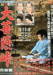 Постер Перевал Дайбосацу-3