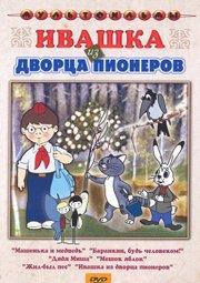 Постер Ивашка из Дворца пионеров